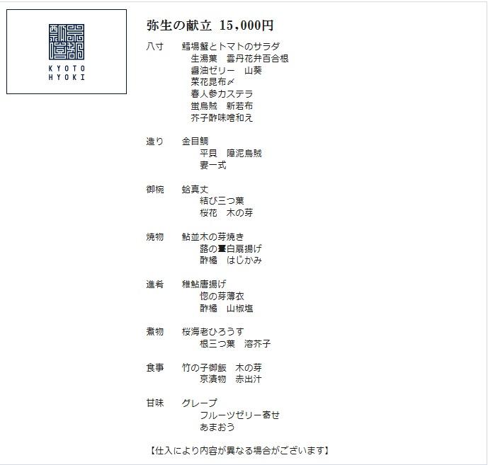 赤坂 弥生15千