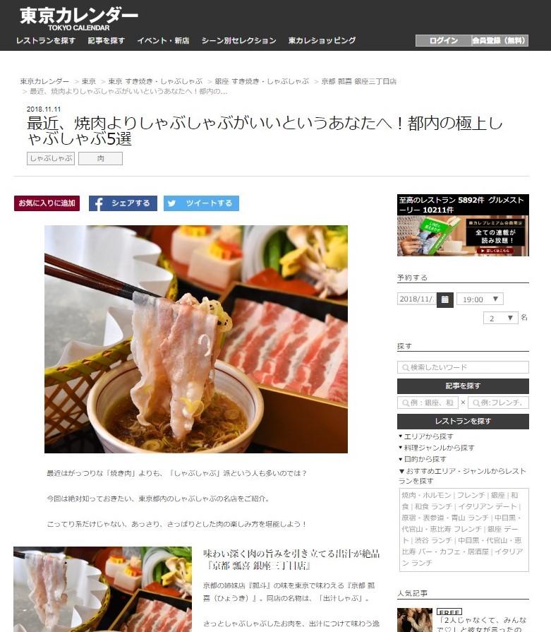 東京カレンダー,掲載記事,瓢喜,銀座,出汁しゃぶ