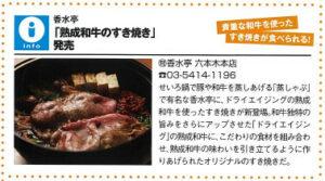 mono,モノマガジン,香水亭,すき焼き,熟成肉,熟成和牛