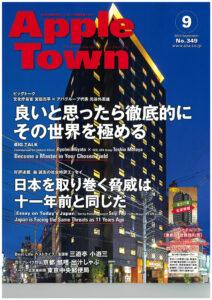 瓢喜,掲載,メディア,アパホテル