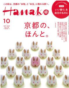 Hanako,表紙,瓢斗,掲載