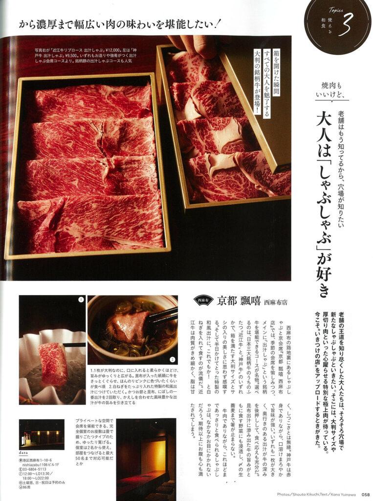 東京カレンダー,掲載,瓢喜,しゃぶしゃぶ,西麻布