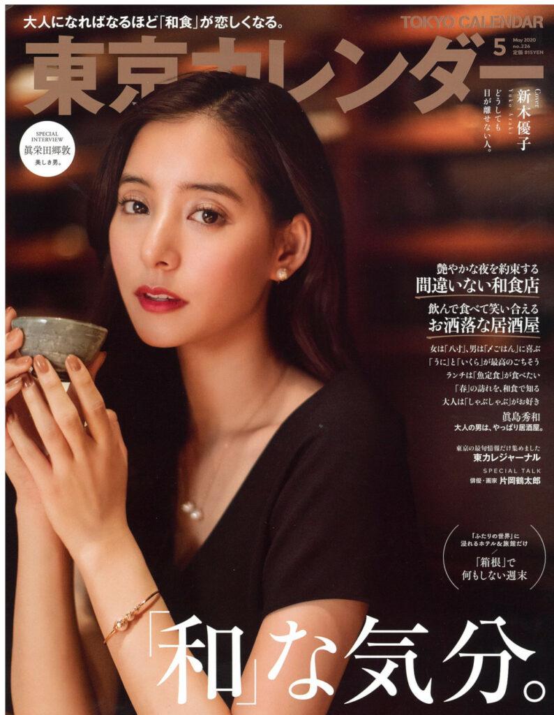 東京カレンダー,掲載,瓢喜,しゃぶしゃぶ,和食,東京