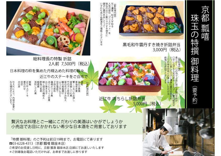 瓢喜,テイクアウト,折詰,東京