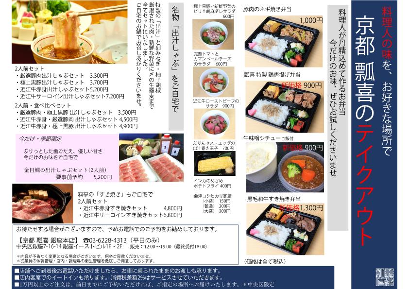 瓢喜,テイクアウト,弁当,出汁しゃぶ,東京
