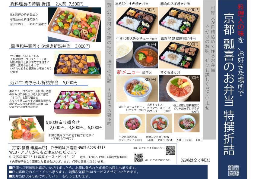 瓢喜,テイクアウト,お弁当,東京,和食,日本料理